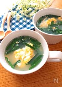 『超簡単で美味しい♡にら玉スープ』