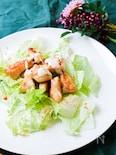 手作り簡単!鶏むねシーザーサラダ