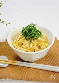 『味付け1つ‼︎シンプルが美味しい♡生姜の炊き込みごはん』