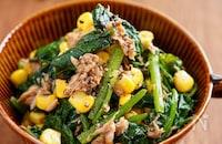 【 ほうれん草とコーンのツナサラダ】栄養たっぷりサラダ♬︎
