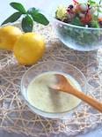 ほんのりクミン香るヨーグルトと《塩レモン》のドレッシング