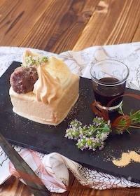 『牛乳パックで作る☆プチガトー風黒糖アイスケーキ』