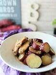 ほっこり♪サツマイモと手羽先の甘酒醤油煮