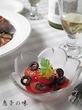 トマトとブラックオリーブのマリネ