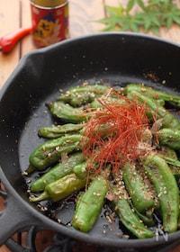 『しとうがらしの甘辛醤油七味焼き*ピリ辛でお箸がすすむ〜』