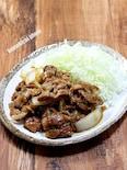豚こま切れ肉の生姜焼き