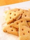 材料3つで作る簡単チーズクッキー