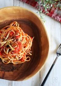 『【大絶賛!】ツナとごぼうのトマトパスタ』
