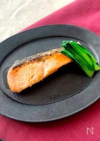『フライパンで焼く、簡単なのに本格的!鮭の西京漬け焼き』