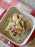 さつま芋のデリ風マスタードサラダ