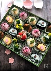 『どれから食べるか迷っちゃう♪お花見弁当』