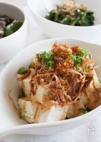 『豆腐とカリカリごぼうの甘辛サラダ』