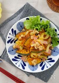 『【フライパン1つ】焼きかぼちゃのさっぱりサラダ』