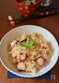 『生姜が香るタコの炊き込みご飯』