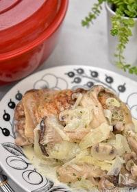 『【STAUB】骨付きチキンとエリンギのグリルクリーム煮』
