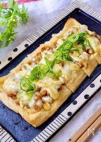 『簡単うますぎ!『お揚げの納豆チーズ焼き』』