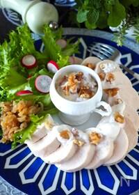 『【しっとりジューシー柔らか鶏ハム】豆腐ナッツヨーグルトソース』