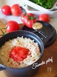 旨味ぎっしり♪お鍋で簡単【丸ごとトマトの炊き込みピラフ】