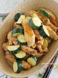 鶏とズッキーニのピリ辛味噌炒め