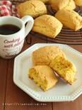 ホットケーキミックスで作る南瓜のスコーン