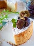 ふわふわ食感*栗の渋皮煮のふわふわシフォンケーキ