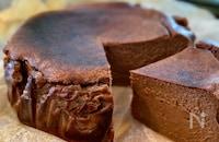 生クリーム•チョコ•粉不使用【バスクショコラチーズケーキ】