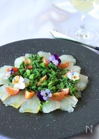 『白ワインにぴったり!真鯛とわさび菜のカルパッチョ』