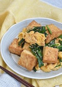 『厚揚げ豆腐とにらの卵とじ』