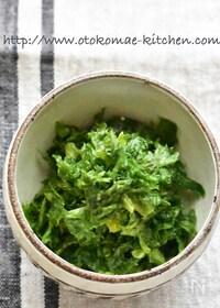 『【作り置き】5分・お弁当にも♪わさび菜の甘味噌和え』