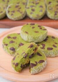 『ザクホロ!抹茶とチョコチップのディアマンクッキー』