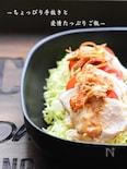 うまうま♪また作って♪ヘルシー満足メインになる♪中華サラダ