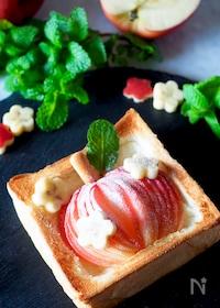 『かわいい丸ごとりんごの林檎トースト*朝ごはんにもおやつにも』
