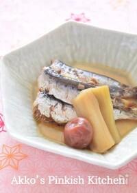 『鰯(いわし)の梅煮 日本の郷土料理 骨粗鬆症予防にも♪』