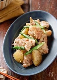 『鶏肉とじゃがいもの塩バター蒸し【#簡単#作り置き#お弁当】』