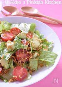『アボガドとミニトマトとチキンラーメンのサラダ アメリカ料理♪』