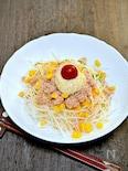 ツナマヨコーンの大根サラダ