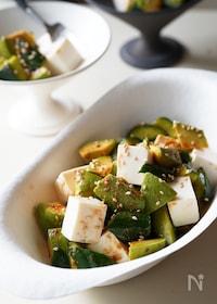 『【うま辛・麻辣風味】豆腐とアボカドときゅうりのサラダ』