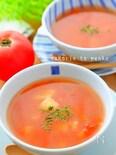 驚く美味しさ!夏バテ防止!トマトとシーフードのスープ