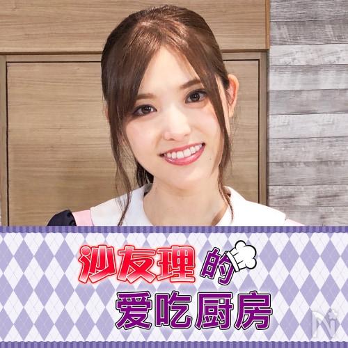乃木坂46松村沙友理の「沙友理的爱吃厨房」