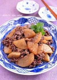 『大根と牛肉の甘辛炒め煮』