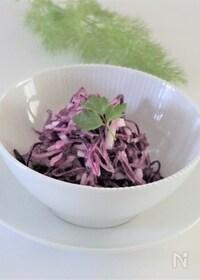 『紫キャベツと新玉ねぎの塩麴マリネ』