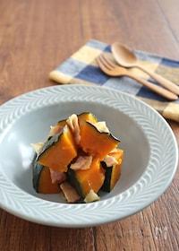 『お鍋ひとつで簡単♪かぼちゃとベーコンの塩バター煮』