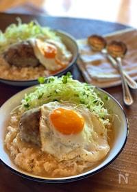 『本場ハワイの味♡絶品ロコモコ』