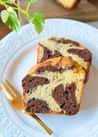『チョコがゴロゴロ入った♪マーブルパウンドケーキ』