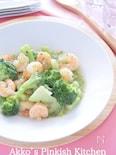 海老とブロッコリーのコリアンダーあんかけ スパイス料理