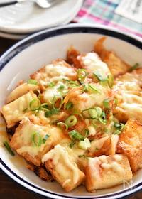 『厚揚げ豆腐とキムチのやみつきチーズ焼き』