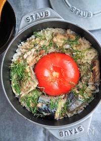 『サバ缶と丸ごとトマトの炊き込みごはん』