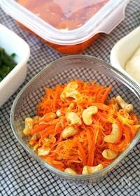 『【簡単・洋風常備菜】人参とカシューナッツのバター炒め』
