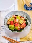 サラダスティックとアボカドのポキ丼風