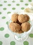 【ココナッツオイル】えごまときなこのココナッツクッキー